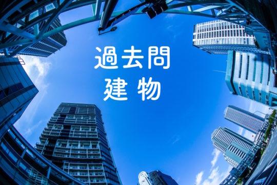 宅建過去問解説【税・その他】建物の種類と構造