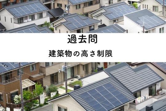 【宅建】過去問解説【法令上の制限】建築物の高さの制限