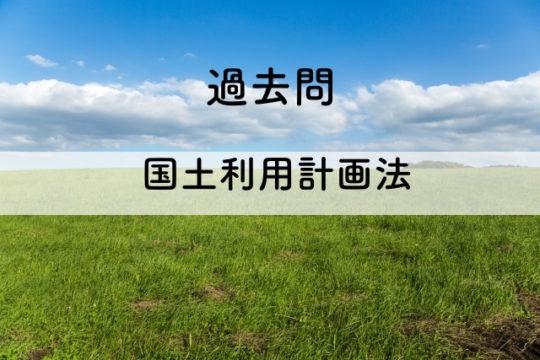 【宅建】過去問解説【法令上の制限】国土利用計画法・その他の規制