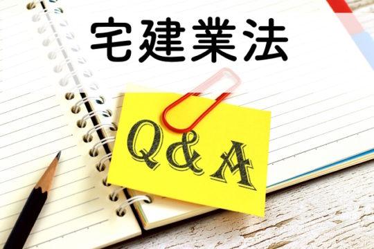 宅建エルエーのプロ講師に宅建過去問の疑問点を質問!