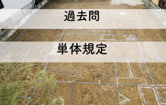 宅建過去問解説【法令上の制限】一般制限(単体規定)