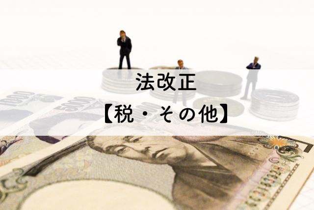 【宅建】試験の法改正:2018年【税・その他】