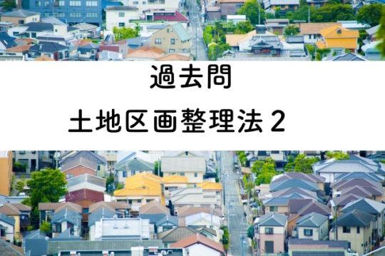 宅建の過去問解説【法令上の制限】土地区画整理法2「仮換地」「換地処分」
