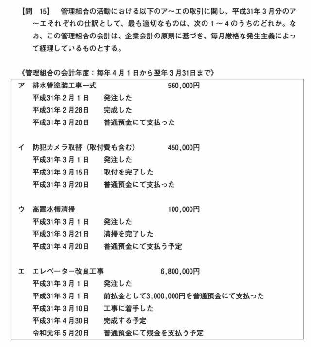 管理業務主任者試験で出題された簿記の試験問題