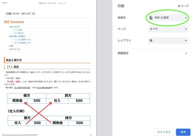 スタディング(studying)PDFに保存できる印刷画面