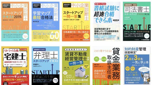 スタディングの専任講師達の市販の書籍の画像