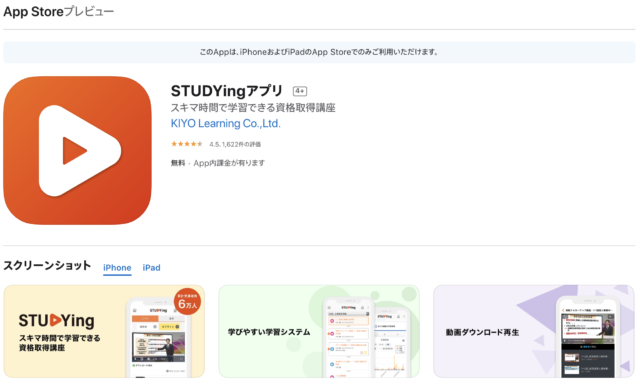 スタディング:studyingのアプリのダウンロード画面