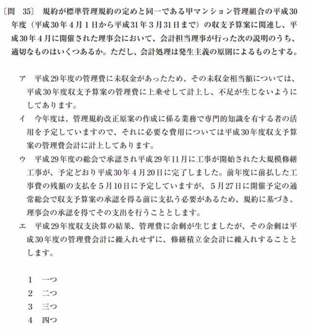 マンション管理士試験で出題された簿記の試験問題
