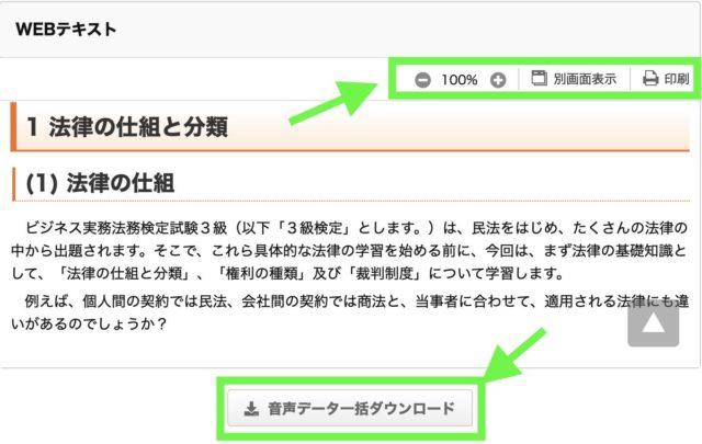 スタディング評判と口コミ:WEBテキストの画像