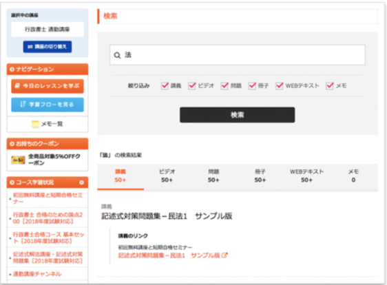 スタディング検索機能の口コミと評判:メモ検索の絞り込みの画面