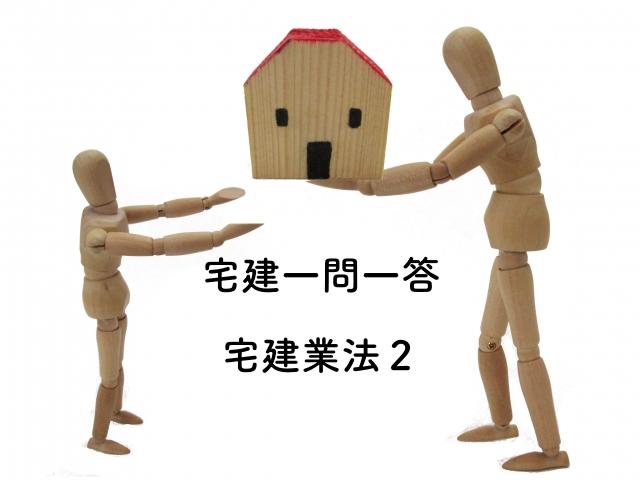 宅建一問一答の宅建業法の過去問解説;免許登録、契約