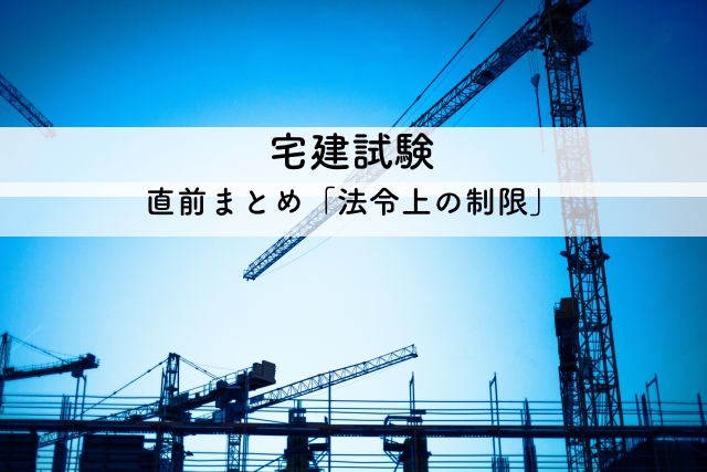 宅建過去問まとめ:法令上の制限
