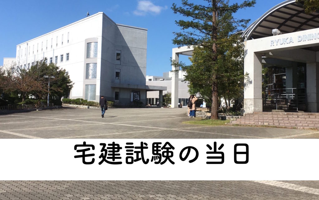 宅建試験の当日、宅建士受験会場の入口の写真