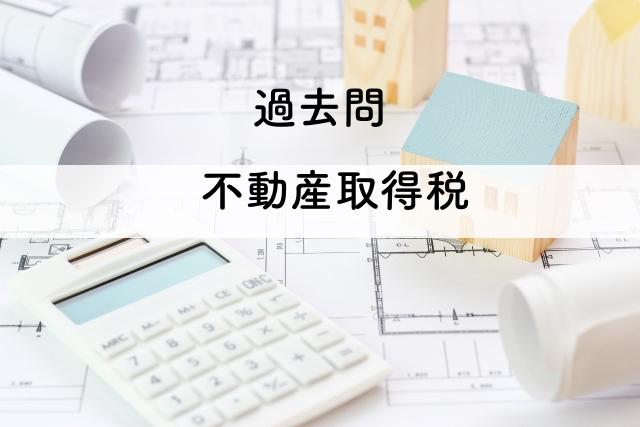 宅建過去問解説:不動産取得税の税その他