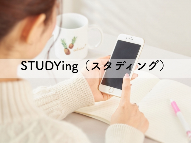 宅建スタディング(Studying)通信講座の口コミと評判