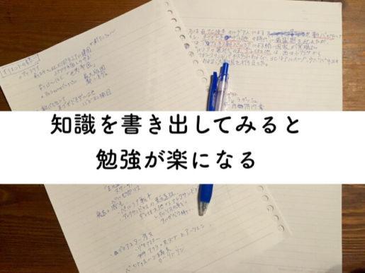 宅建の勉強法で書き出す作業が勉強を楽にする
