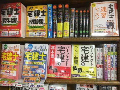 宅建テキストの売れ筋が本屋で並べられた状態の写真