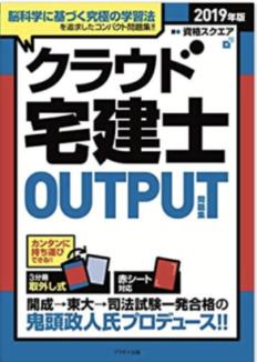 宅建テキスト「クラウド宅建士」OUTPUTの画像