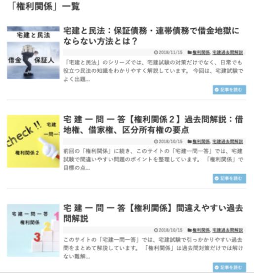 科目別勉強法:宅建独学の勉強法でブログでアプトプット「本サイトより」