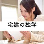 宅建の独学勉強法:独学でも挫折しない勉強法を実践すれば合格できる
