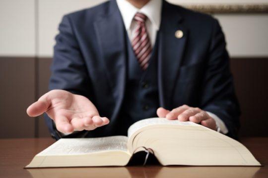 宅建の難易度と合格率:法律系の資格の独占業務