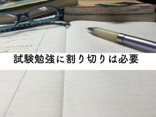 宅建科目別おすすめ勉強法:試験勉強には割り切りは必要