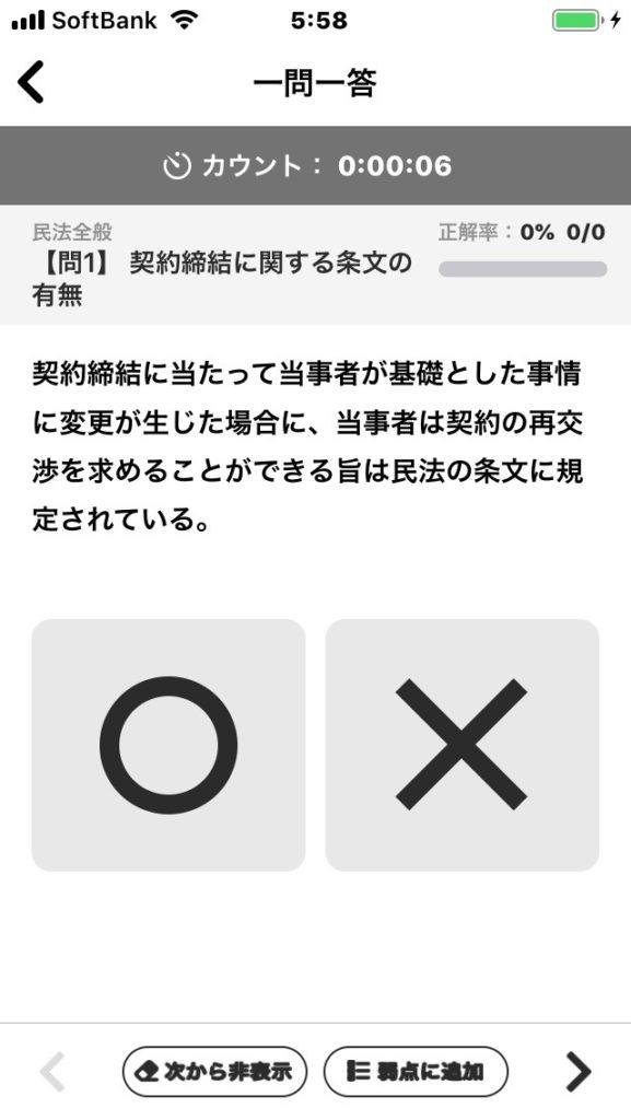 スタケン宅建アプリ過去問の一問一答の画像