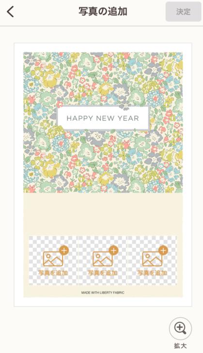 年賀状アプリ「スマホで年賀状」デザインを選ぶ画面