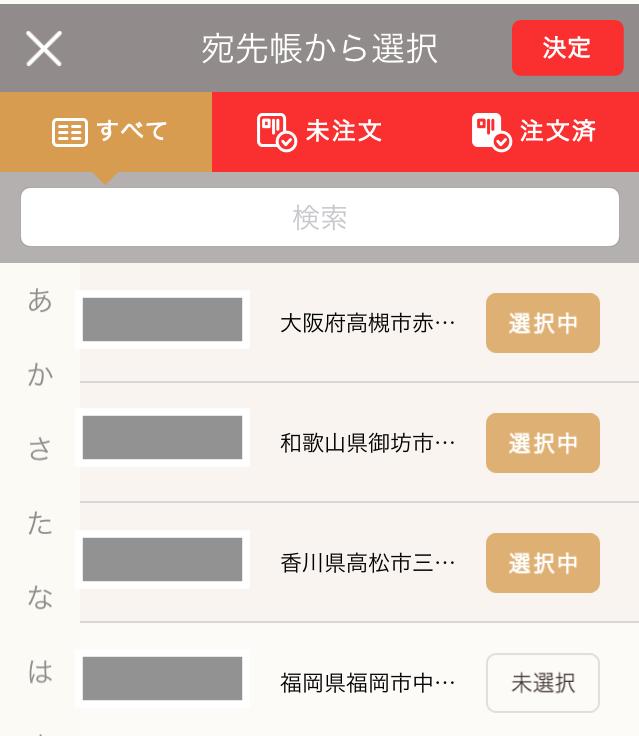 年賀状アプリスマホで年賀状で住所を表示