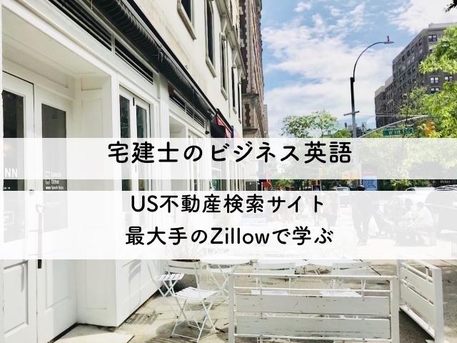 宅建士のビジネス英語のイメージ画像