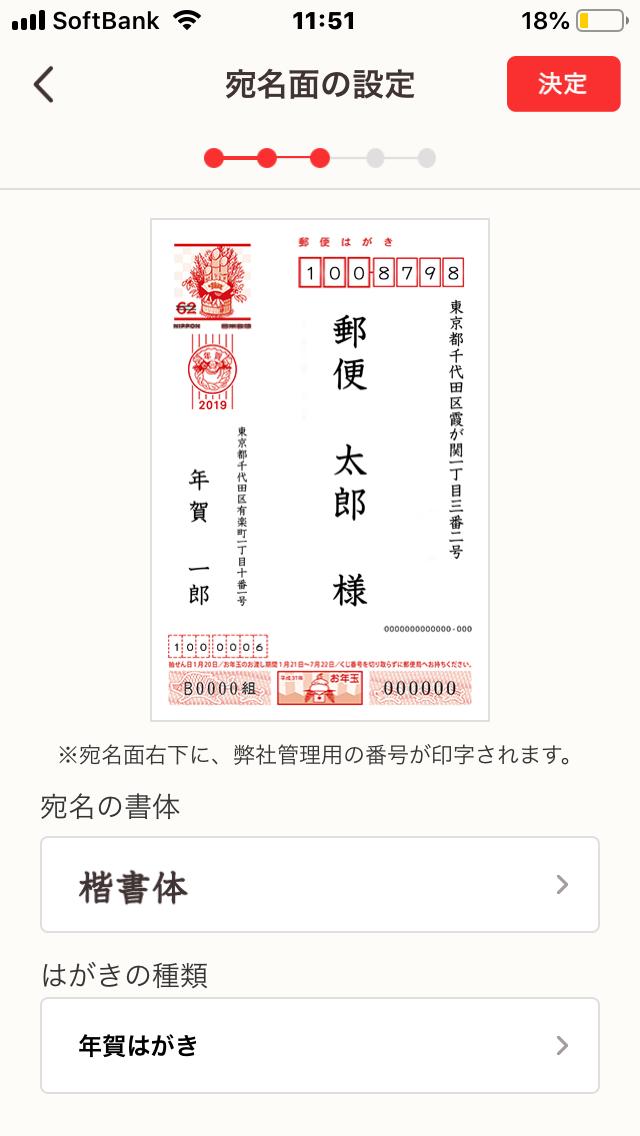 年賀状アプリのあて名が表示