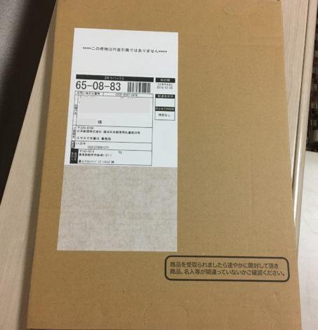 年賀状アプリ「スマホで年賀状」で注文した小包が届く