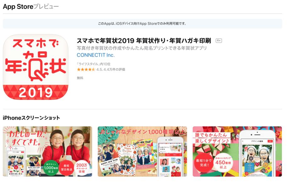 年賀状アプリスマホで年賀状の公式サイト画面