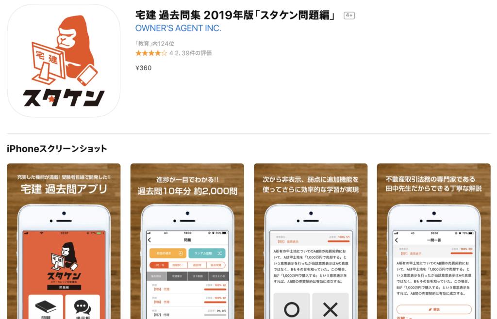 スタケン宅建アプリAppleストアのダウンロード画像