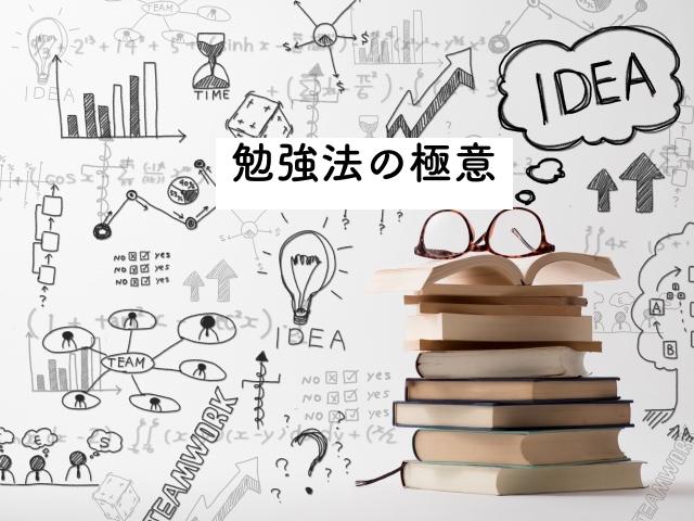 宅建独学で成功する勉強法3つのコツ