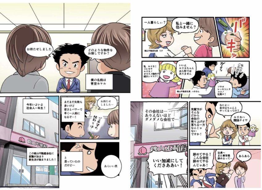 ユーキャンの宅建士 まんが入門2021年版の4コマ漫画