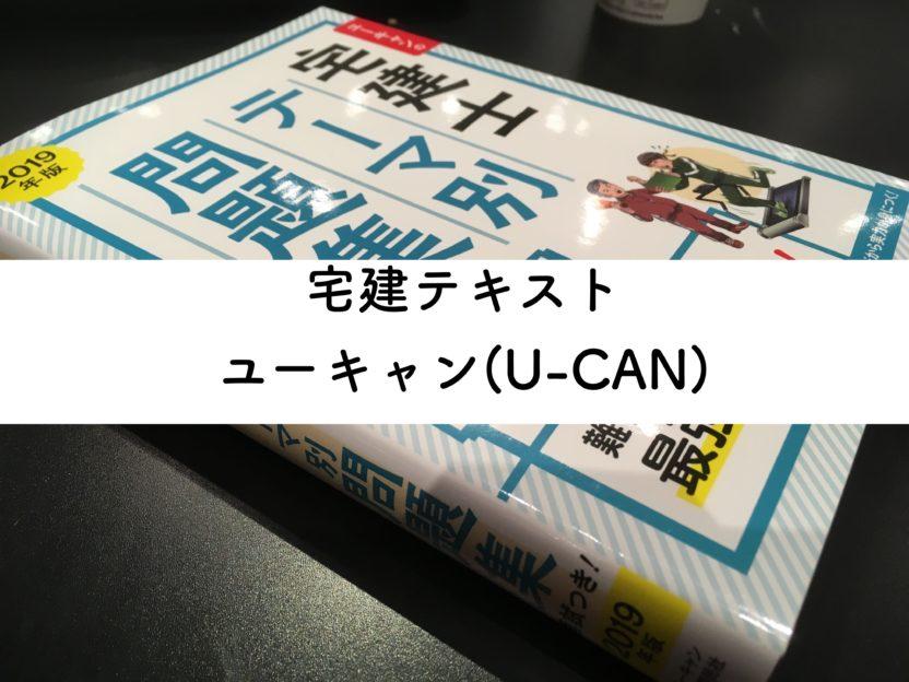 宅建ユーキャンu-canのテキストの写真