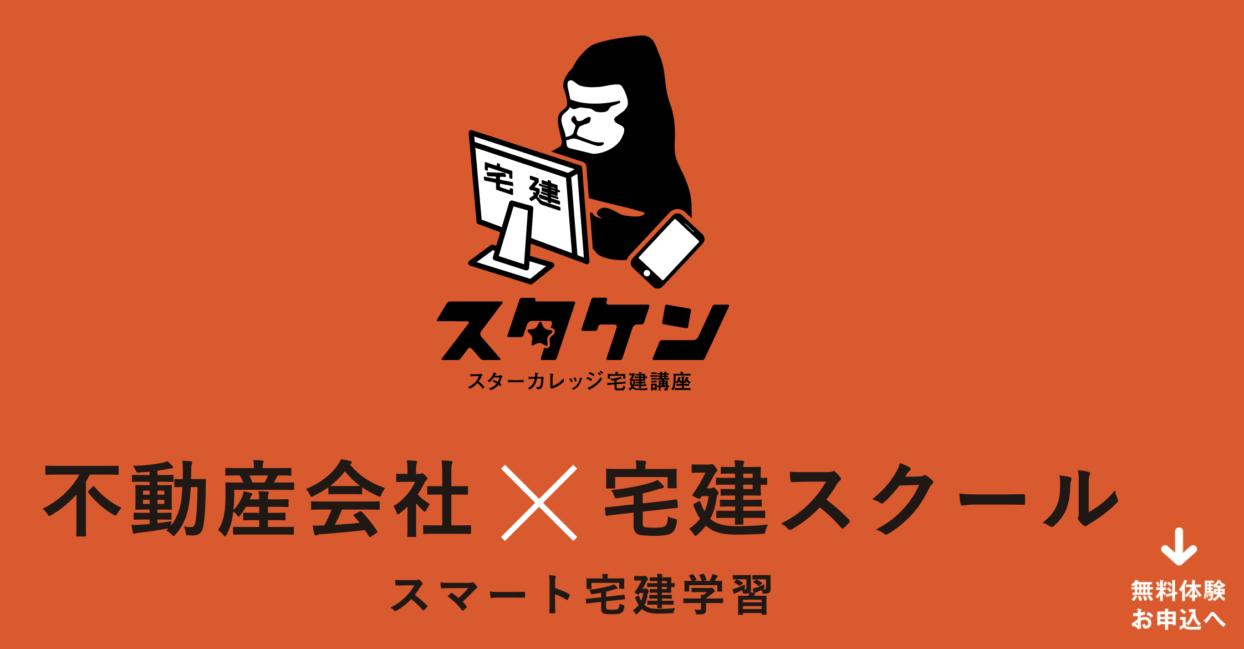 スタケンアプリの宅建WEB講座公式サイトの画像