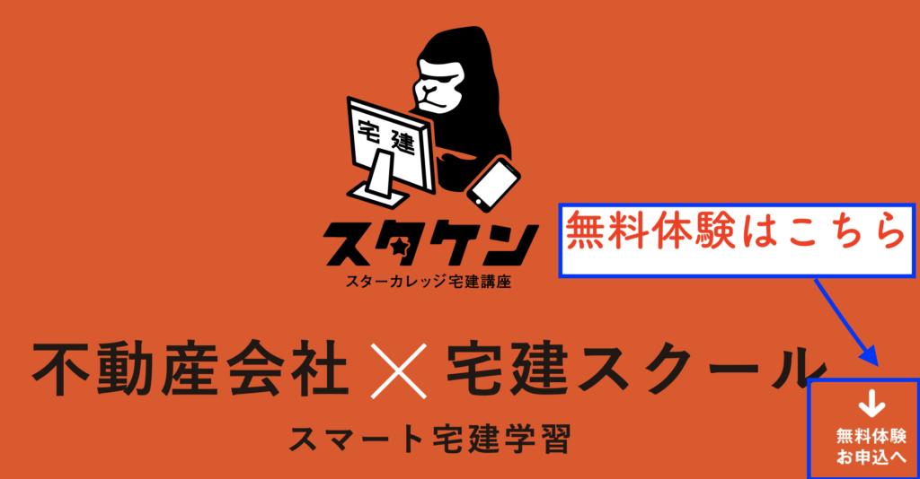 宅建スタケンアプリ公式サイトの無料体験