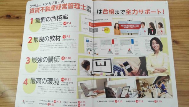 アガルート アカデミー【賃貸不動産経営管理士試験の資料請求の写真