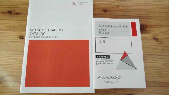 アガルート アカデミー【賃貸不動産経営管理士試験】講座の特徴を分析