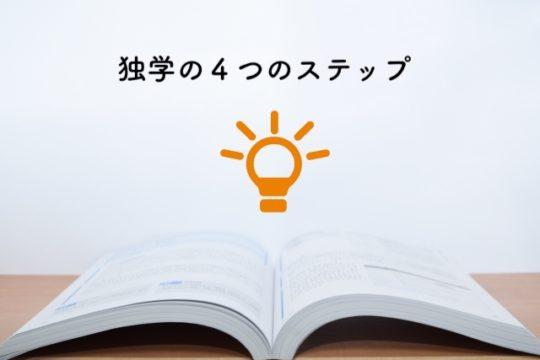 独学の勉強法の4つのステップ