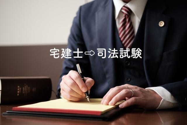 【宅建士⇒司法書士⇒弁護士】大平 光代さんの人生大逆転の生き方と勉強法とは?