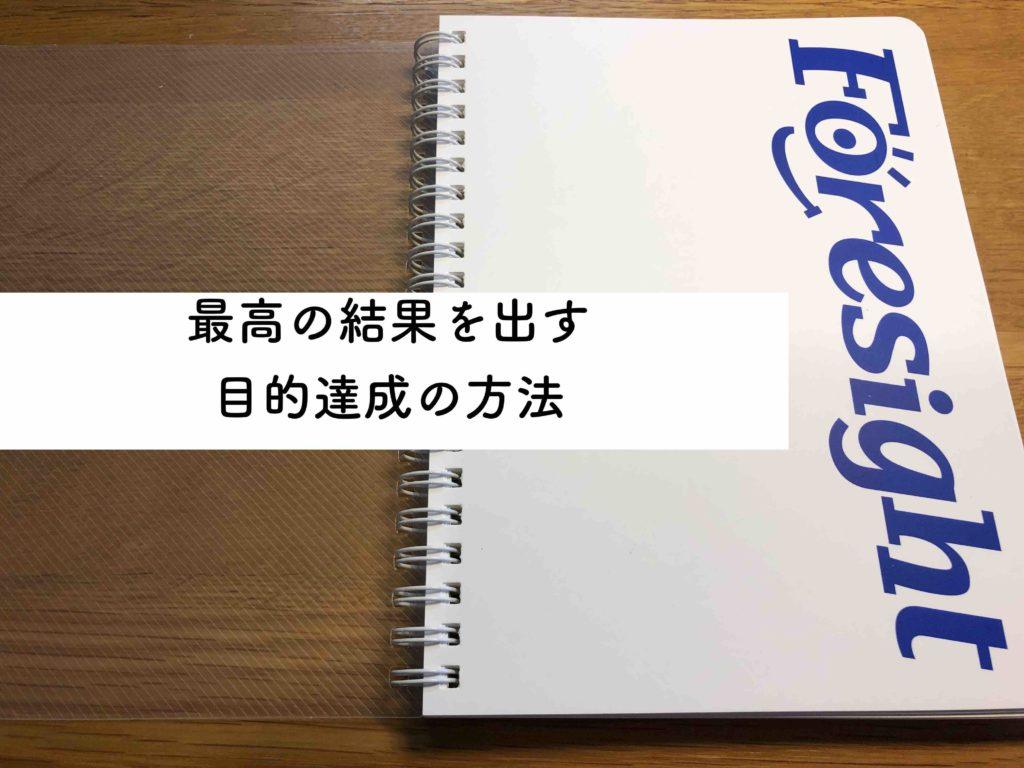フォーサイトの手帳を使って目標達成をする勉強法を実践