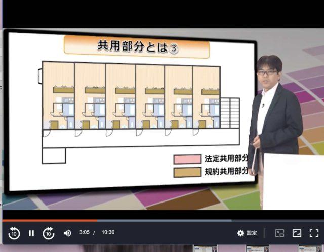 マンション管理士通信講座の比較:スタディングの無料体験講座の動画講義の画像