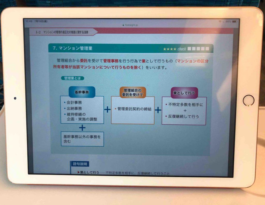 フォーサイトの道場破り「マンション管理士」新幹線で勉強する写真