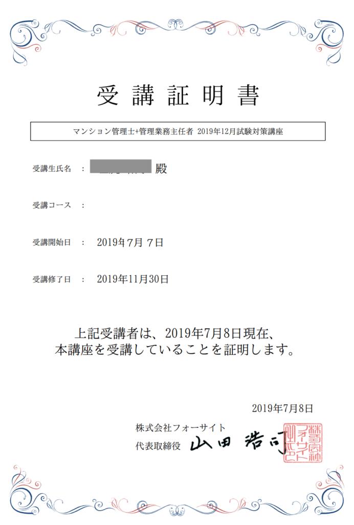 通信講座の受講証明書:フォーサイトで教育給付金を申請