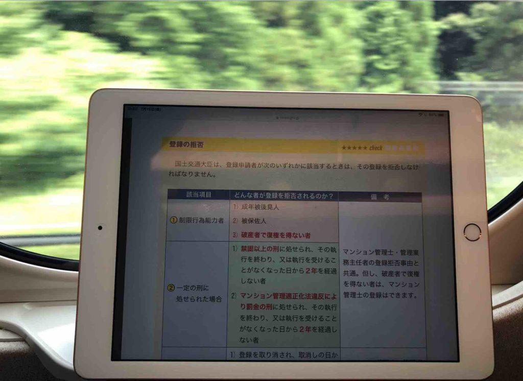 フォーサイト道場破り「新幹線の窓」