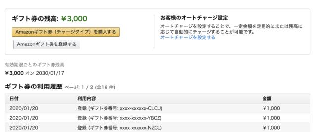 フォーサイトの合格祝い金でもらったAmazonのギフト券の画面