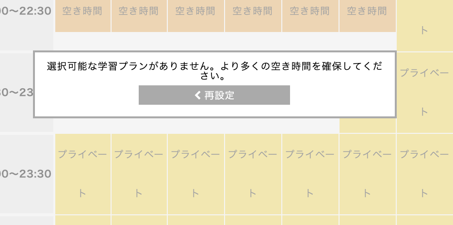 (私のフォーサイト「道場破り」管理画面:スケジュール再設定でスケジュールが立てられないと表示
